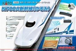 330-7010019 Shinkansen N700A Nozomi Starte